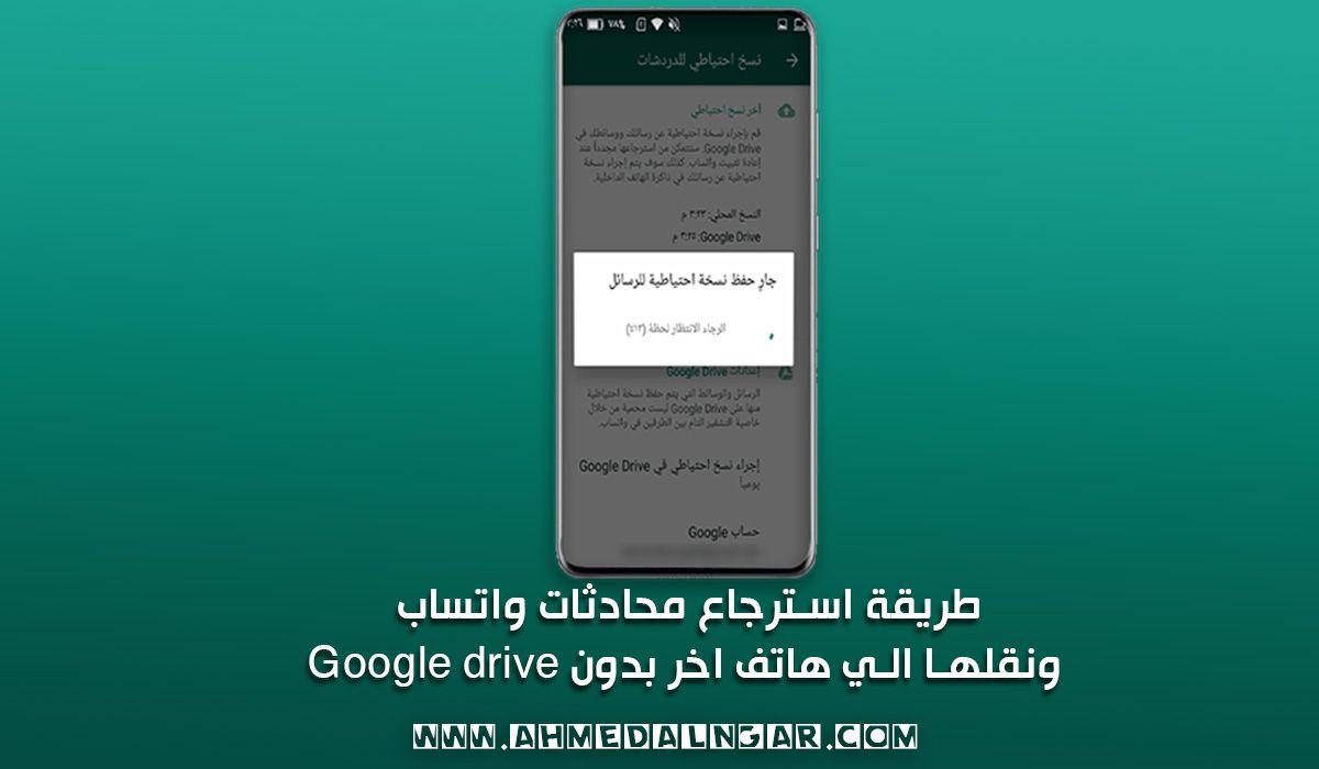 طريقة استرجاع محادثات واتساب ونقلها الي هاتف اخر بدون Google Drive Samsung Galaxy Phone Galaxy Phone Phone
