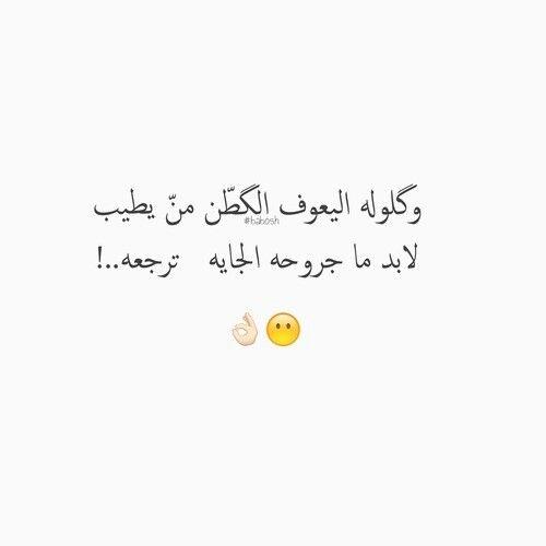 Pin By Hadeer Koka On رمزيات Arabic Funny Arabic Words Words