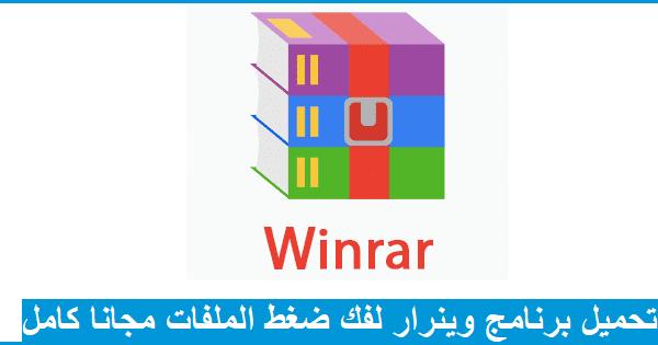 حمل الان برنامج وينرار 2020 Winrar لفط وضغط الملفات بسهوله عربي وانجليزي مجانا برابط مباشر لجميع انواع الويندوز ويندوز 10 ويندوز 8 ويندو Gaming Logos Logos