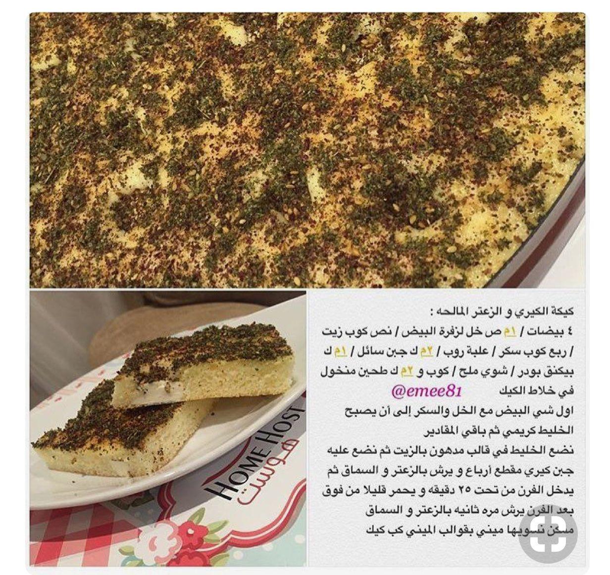 كيكة مالحه بالجبن والزعتر Food Receipes Food Cake Recipes
