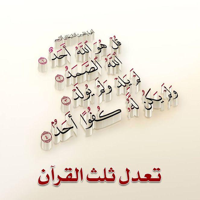 Pin By كتابا متشابها On و ٱد ع وه م خ ل ص ين ل ه ٱلد ين Quran Sharif Quran Verses Eid Quotes