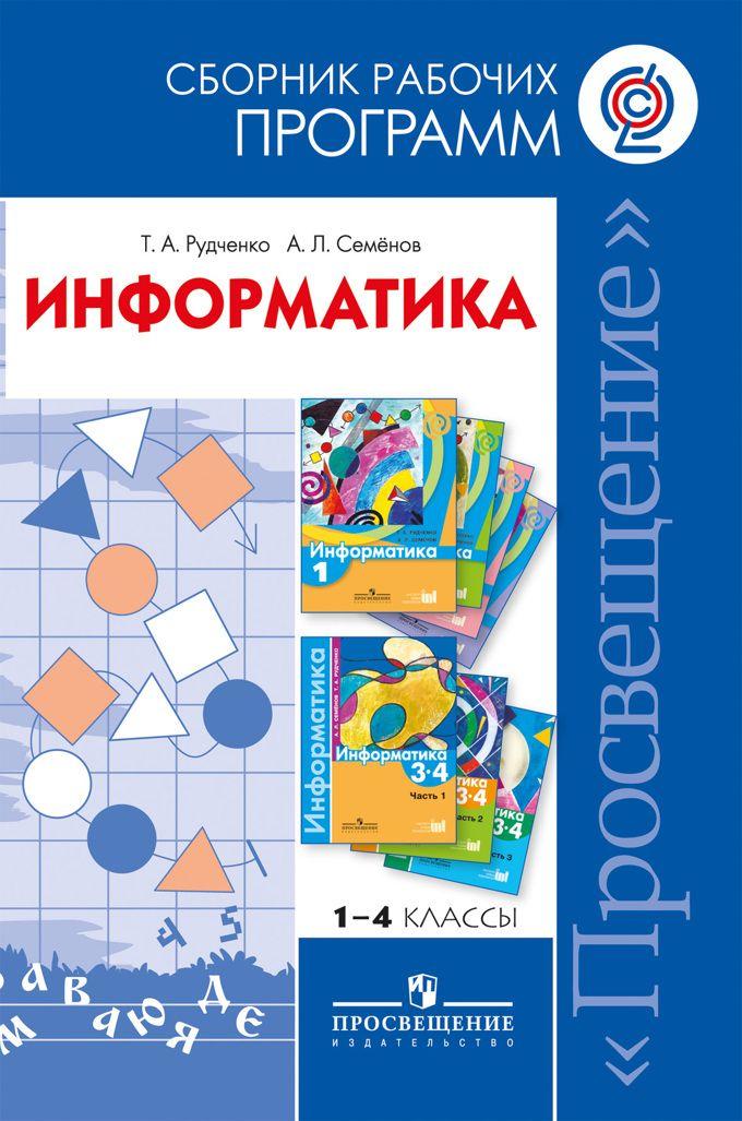 Читать учебник по географии 7 класс коринская