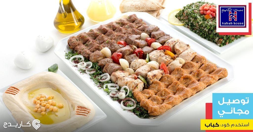 لو محتار أنت والشلة وش تتعشون مالكم الا بيت الكباب ولكم توصيل مجاني استخدم كود كباب الرياض Kababhousesa Order From Kabab House An Food Waffles Breakfast