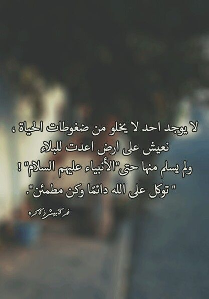 التوكل على الله الثقة بالله حسن الظن بالله Beautiful Arabic Words Islamic Pictures Islamic Quotes Wallpaper