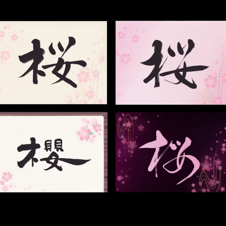By the time #cherryblossoms are blooming in Japan, our artist created one work showing the 4 forms of Japanese #Kanji and its #calligraphy by using the word #桜 #sakura .  - Clerical script, lower left.  - Regular script, upper left.  - Semi-cursive script, upper right.  - Cursive script, lower right.  Which form and style do you like best?   #calligraphy #calligraphyvideo #lettering #japanesekanji #handwriting #書道 #デザイン書道