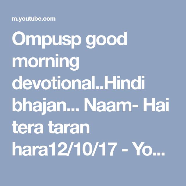 naam hai tera taran hara anuradha paudwal