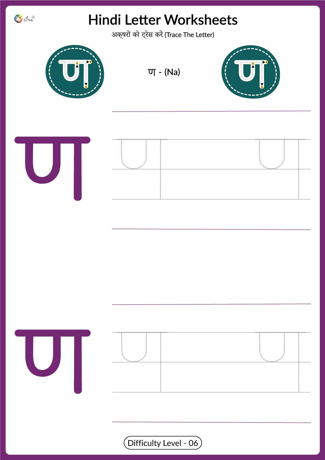 Hindi Alphabet Writing Worksheets