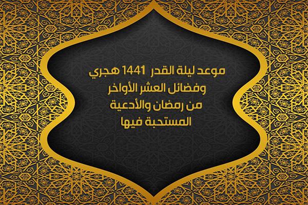 موعد ليلة القدر 2020 1441 دعاء رمضان ليلة القدر مكتوب وفضل العشر الأواخر من رمضان In 2020 Laylat Al Qadr Night Movie Posters