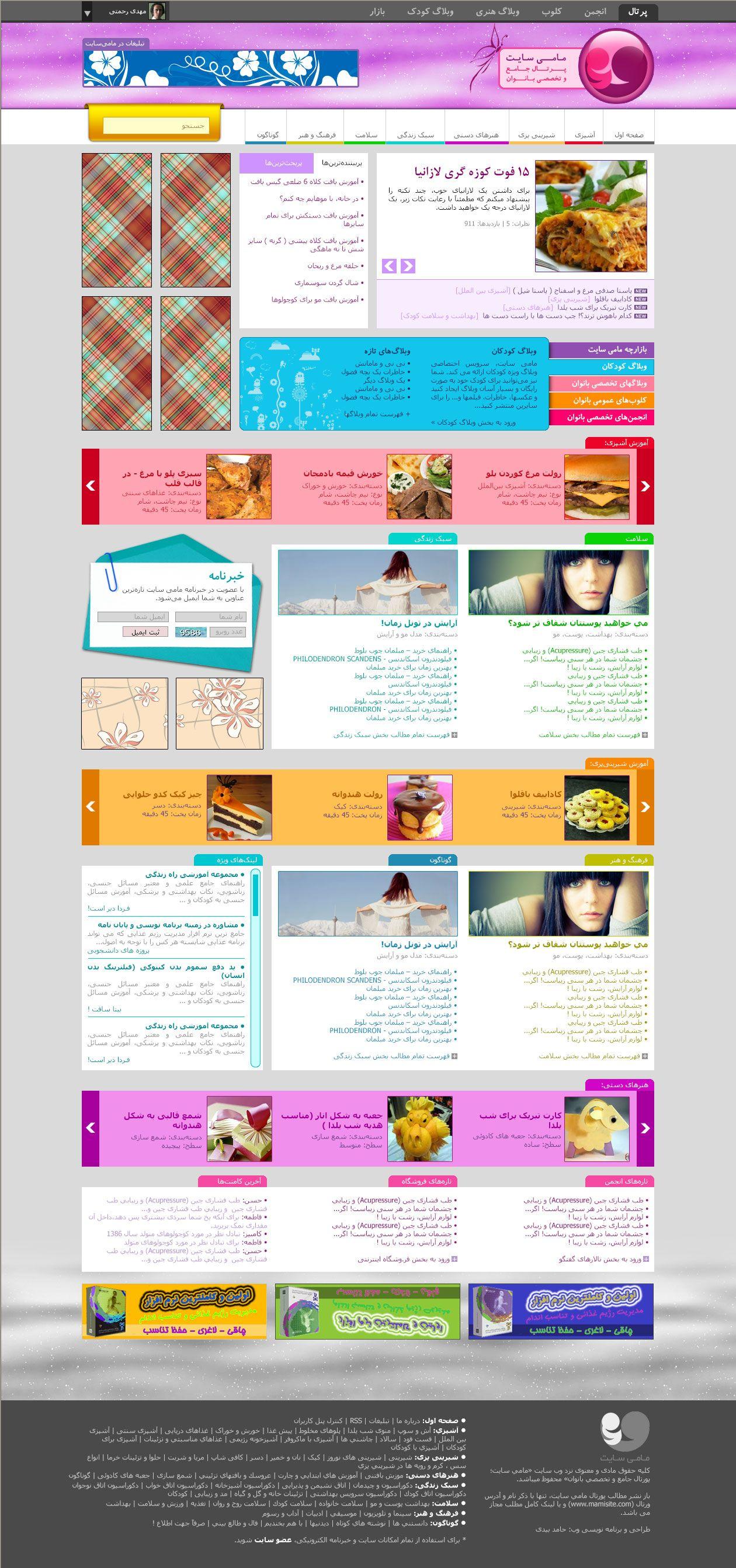 Mamisite web design طراحی وبسایت مامی سایت