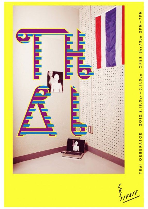 72dpiの画像をタイの贋作屋へ持ち込み絵画をジェネレート thai generator cultivateにて graphic design posters japan graphic design art design