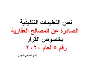 التعليمات التتفيذية الصادرة عن المصالح العقارية بخصوص القرار رقم ٥ لعام ٢٠٢٠ نادي المحامي السوري Arabic Calligraphy Calligraphy
