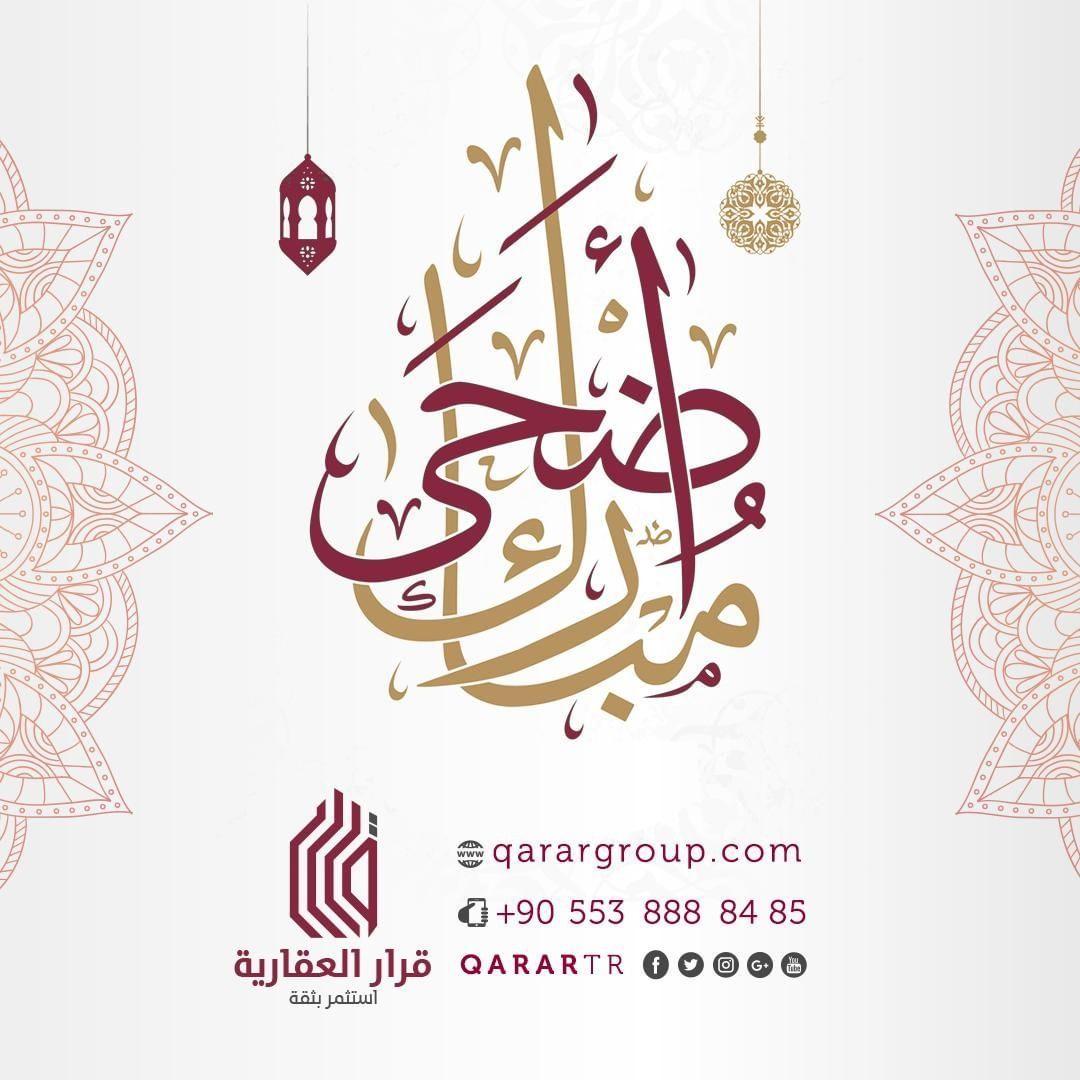 قرار العقارية تتقدم لكم بالتهنئة بمناسبة حلول عيد الاضحى المبارك وتتمنى لكم عيدا سعيدا وكل عام وأنتم Dubai Travel Packages Facebook Sign Up Dubai Travel