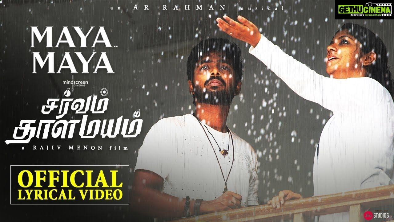 Maya Maya Tamil Lyrical Video Songs Lyrics Chinmayi Sripada