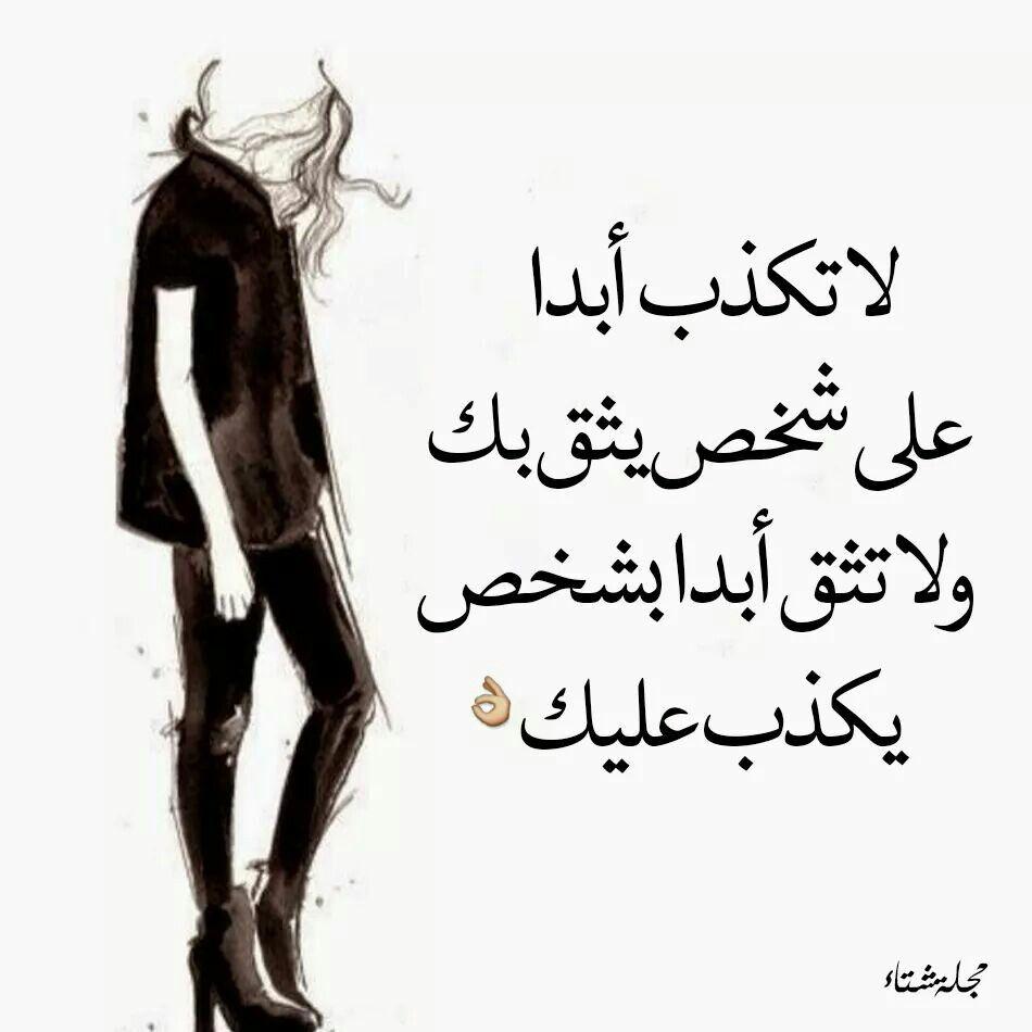 لا تثق ابدا في من يكذب عليك Arabic Quotes Poetry Quotes Arabic Words