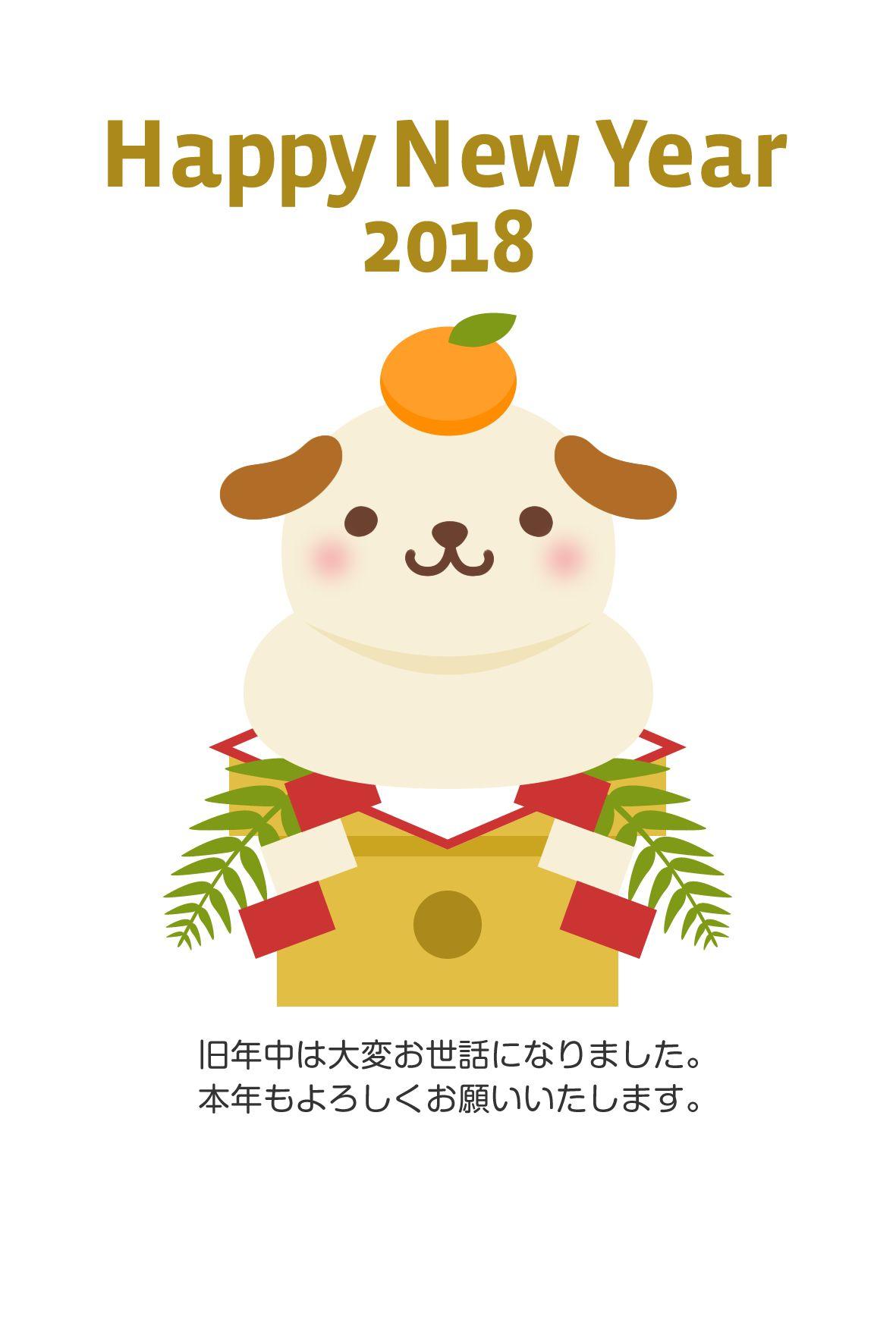 年賀状2018無料テンプレート]鏡餅になった犬 | new year | pinterest