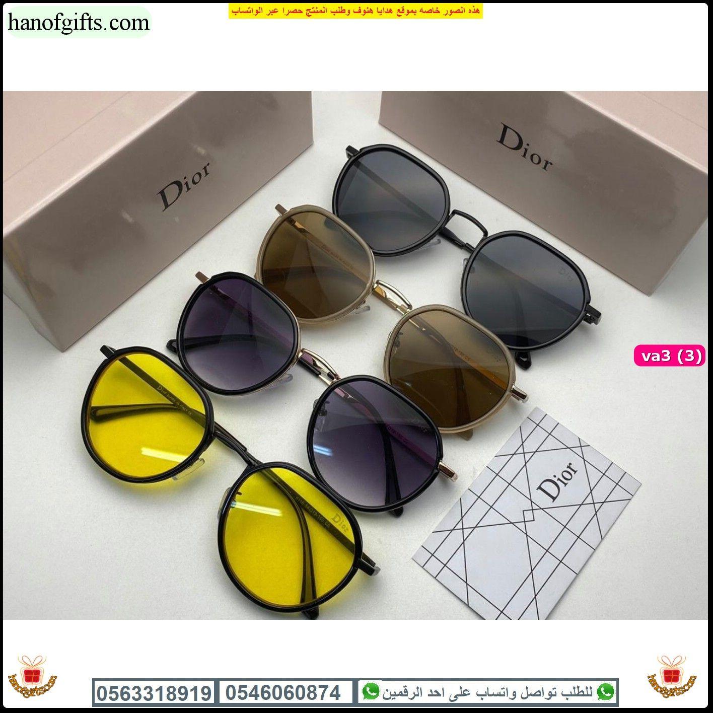 نظارات ديور رجالي Dior مع جميع ملحقات الماركه و بنفس الاسم هدايا هنوف Round Sunglasses Glasses Sunglasses
