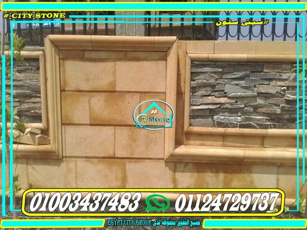 ديكور سور منزل مودرن حجر هيصم Outdoor Decor Stone Outdoor