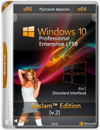 Windows 10 beslam edition v11 торрент