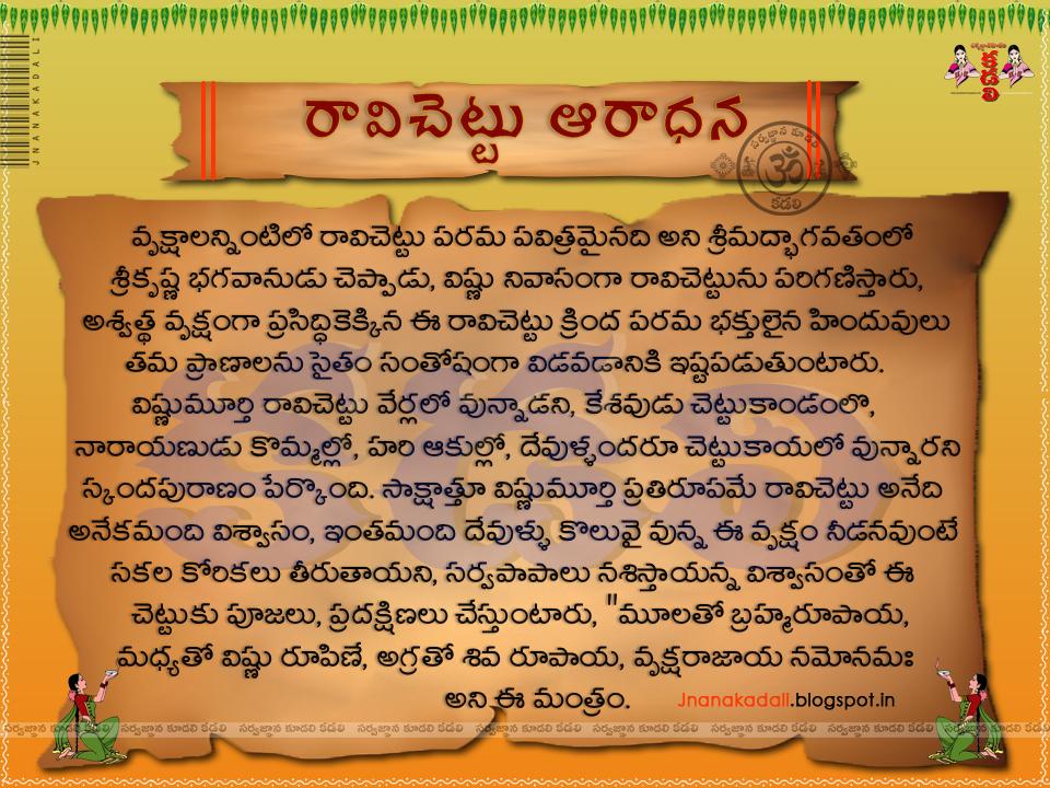 raavi chettu pooja in telugu రావి చెట్టు ఆరాధన