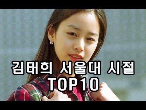 결혼발표 김태희 서울대 시절 TOP10