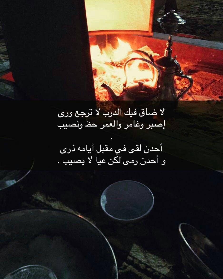 قصيد H G Funny Arabic Quotes Arabic Poetry Words Quotes