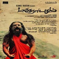 Marudhanayagam 2016 Tamil Songs Download Starmusiq Mp3 Song Download Songs Mp3 Song