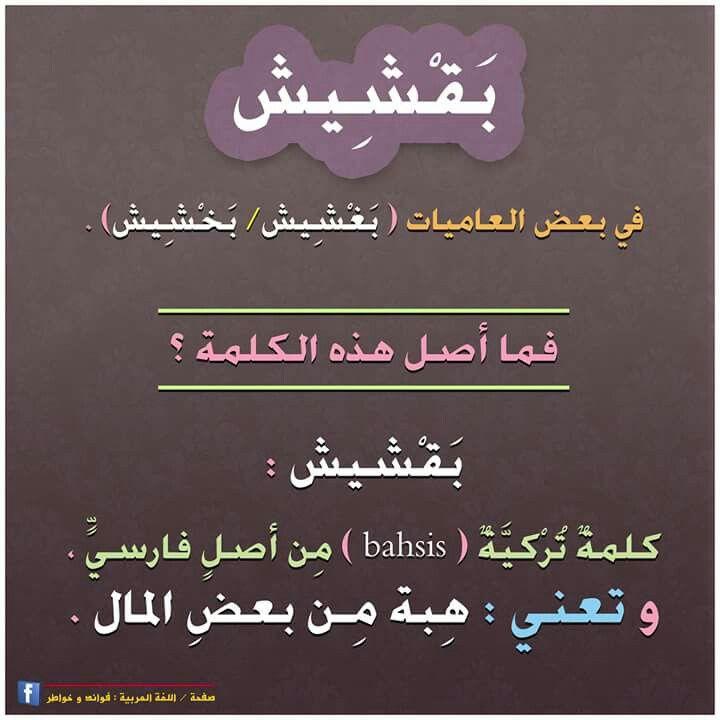 أصل كلمة بقشيش التي دخلت على اللغة العربية Learn Arabic Language Learning Arabic Learning Issues