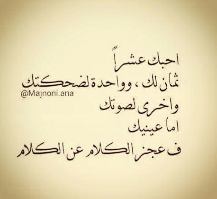 بحبك فش اشي يا عيوني يلا عالنوم تصبحي عخير يا عمري Love Words Arabic Love Quotes Rumi Love Quotes