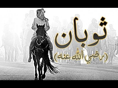 اجمل قصه عن صحابه الرسول الكرام مؤثره جدا Youtube