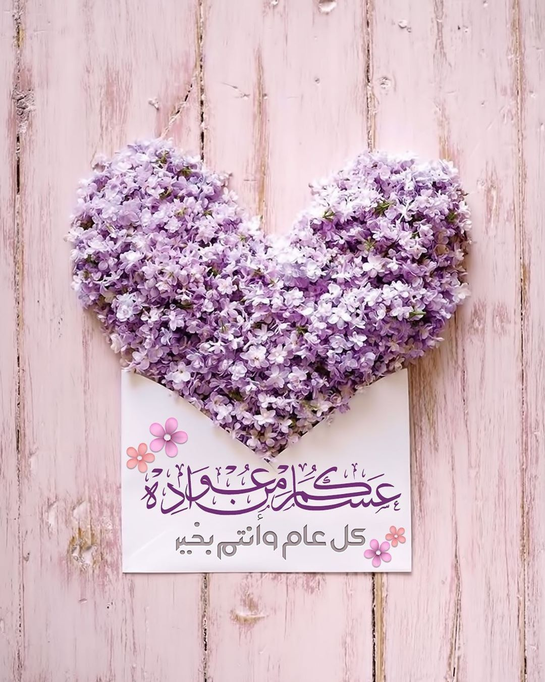 كل عام وانتم بخير Rose Gift Islamic Gifts Eid Cards