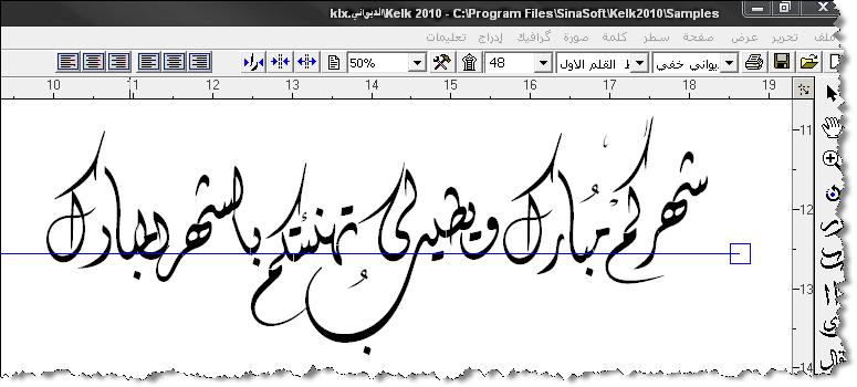 تحميل برنامج الخط العربي الرهيب الكلك 2010 برابط مباشر Math Lol Math Equations