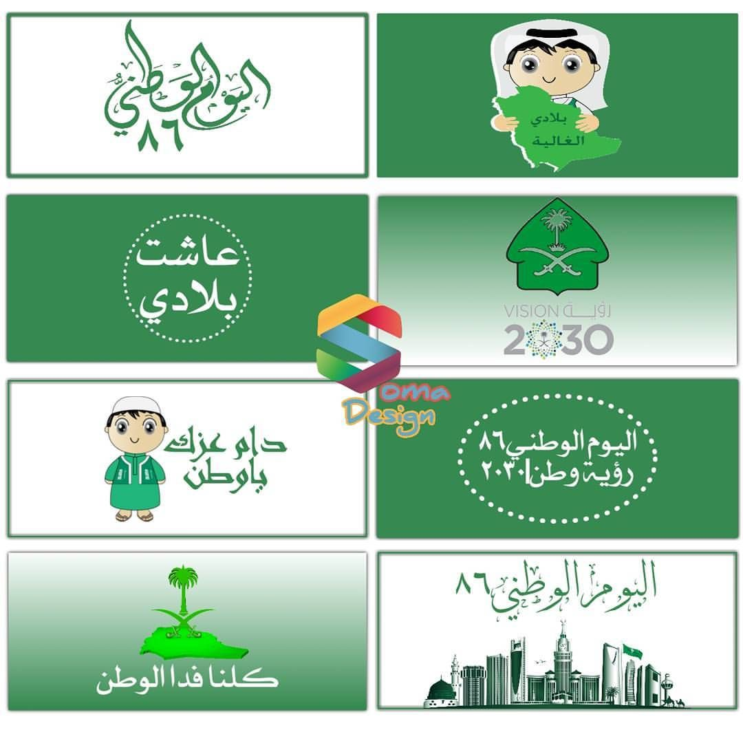 Pin By Haleemah On اليوم الوطني National Day Saudi Eid Cards National Day