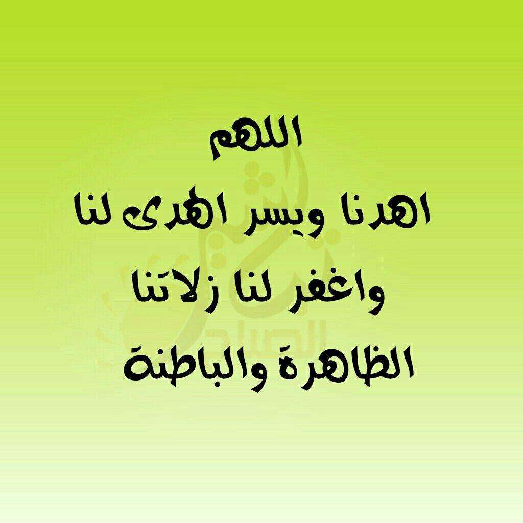 اللهم اهدنا ويسر الهدى لنا واغفر لنا زلاتنا الظاهرة والباطنة دعاء Home Decor Decals Arabic Calligraphy
