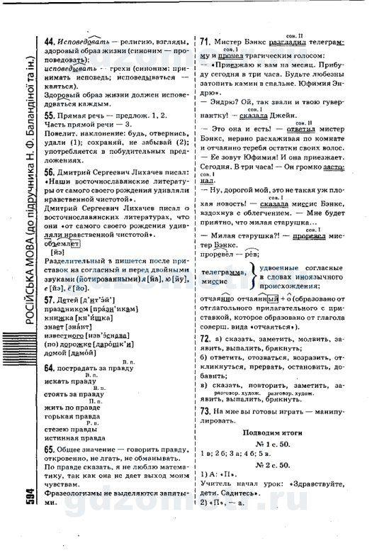 Готовые домашние задания русский язык н.ф.баландина к.в.дегтярёва с.а.лебеденко 6 класс