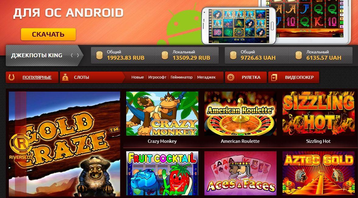 казино бонус при регистрации мобильная версия