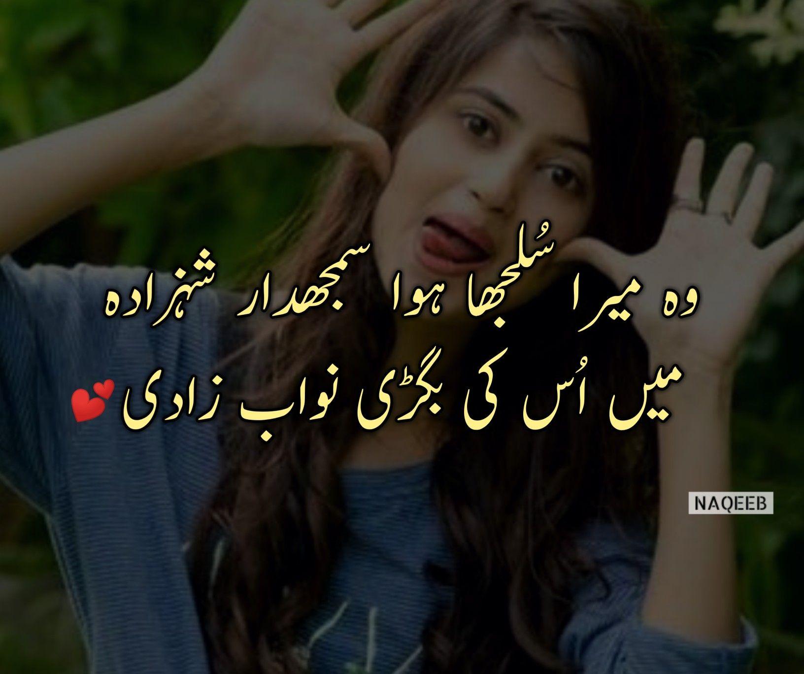 latest urdu poetry, urdu poetry for lovers, urdu poetry and