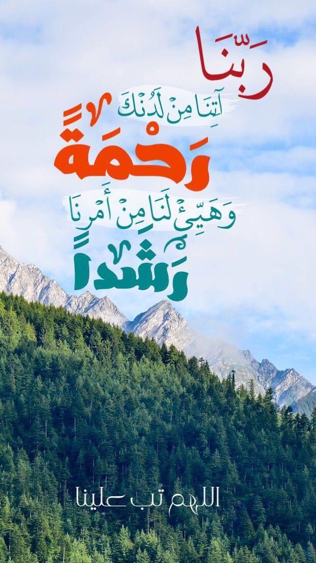 اللهم تب علينا Neon Signs Neon Arabic Calligraphy
