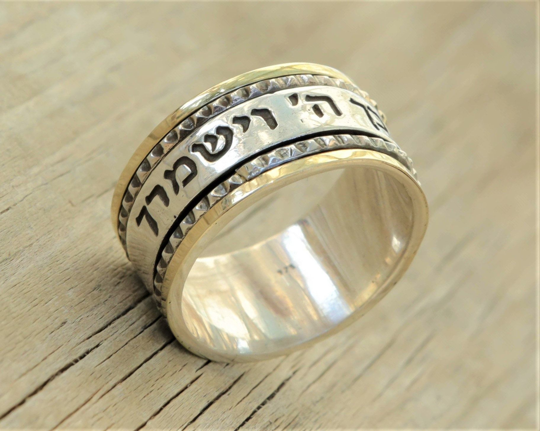 Engraved Hebrew Ring, Promise Spinner Ring, Gold Silver