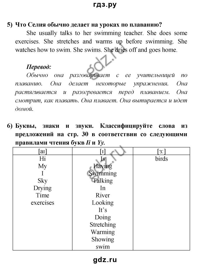 Домашнее задание.ру 3 класс