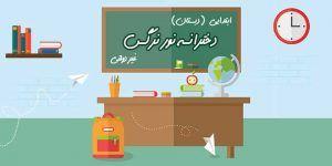 مدرسه ابتدایی دخترانه غیر دولتی نور نرگس