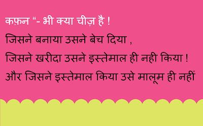 kafan shayari hindi