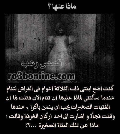 ارعب الصور