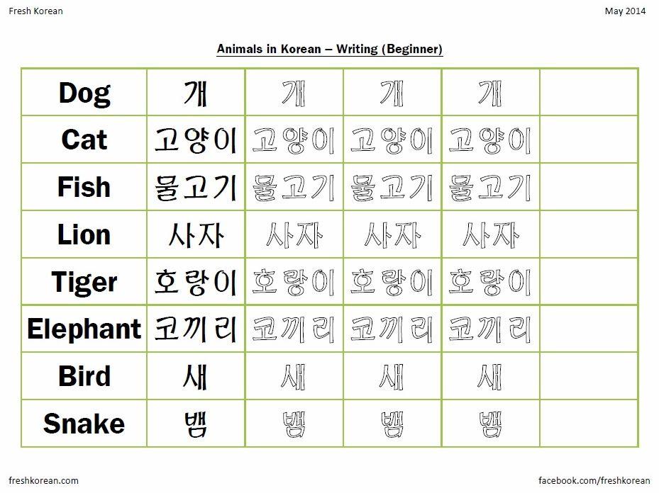 Animals in Korean Writing Worksheet Korean writing