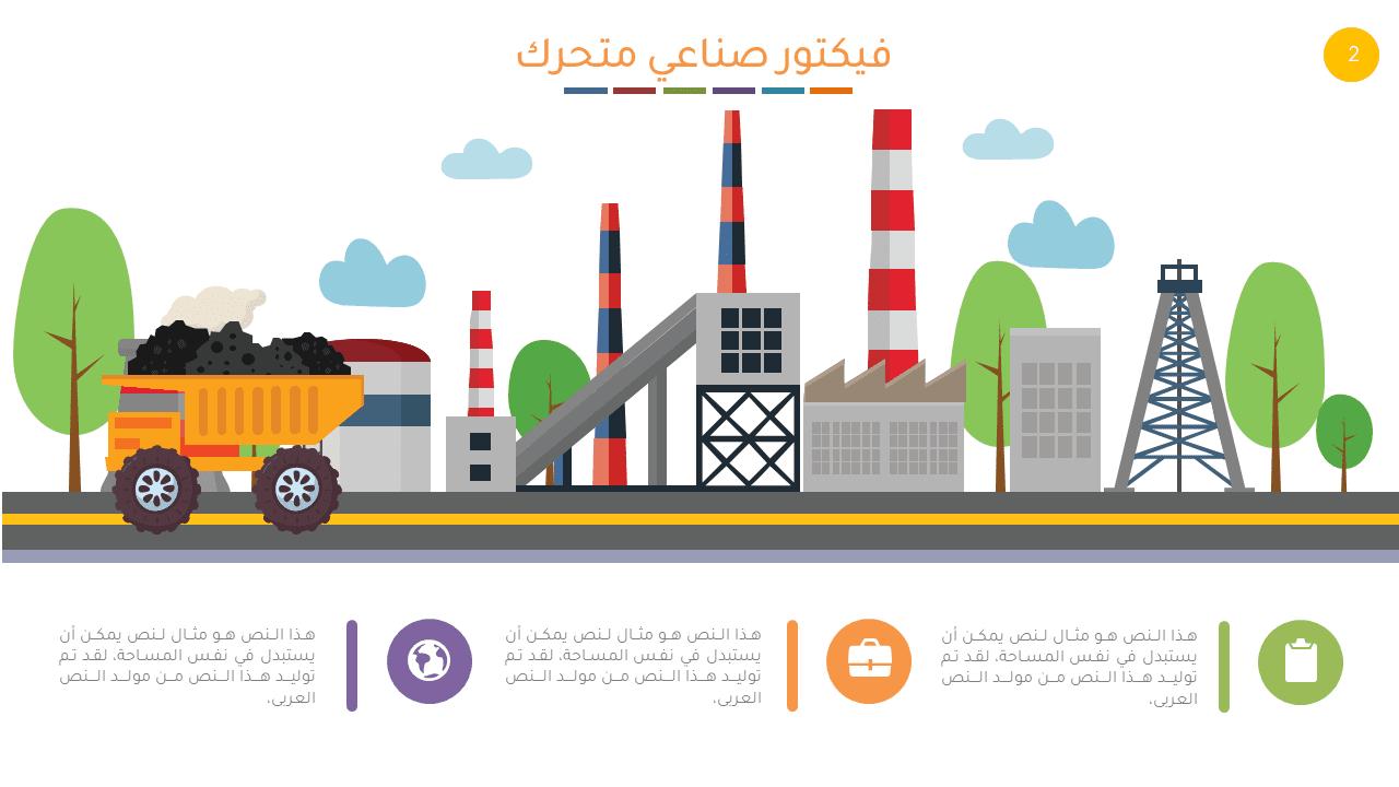 بوربوينت انفوجرافيك برزنتيشن عربي عن الكهرباء ومصانع النفط ادركها بوربوينت Infographic Powerpoint Infographic Powerpoint Templates