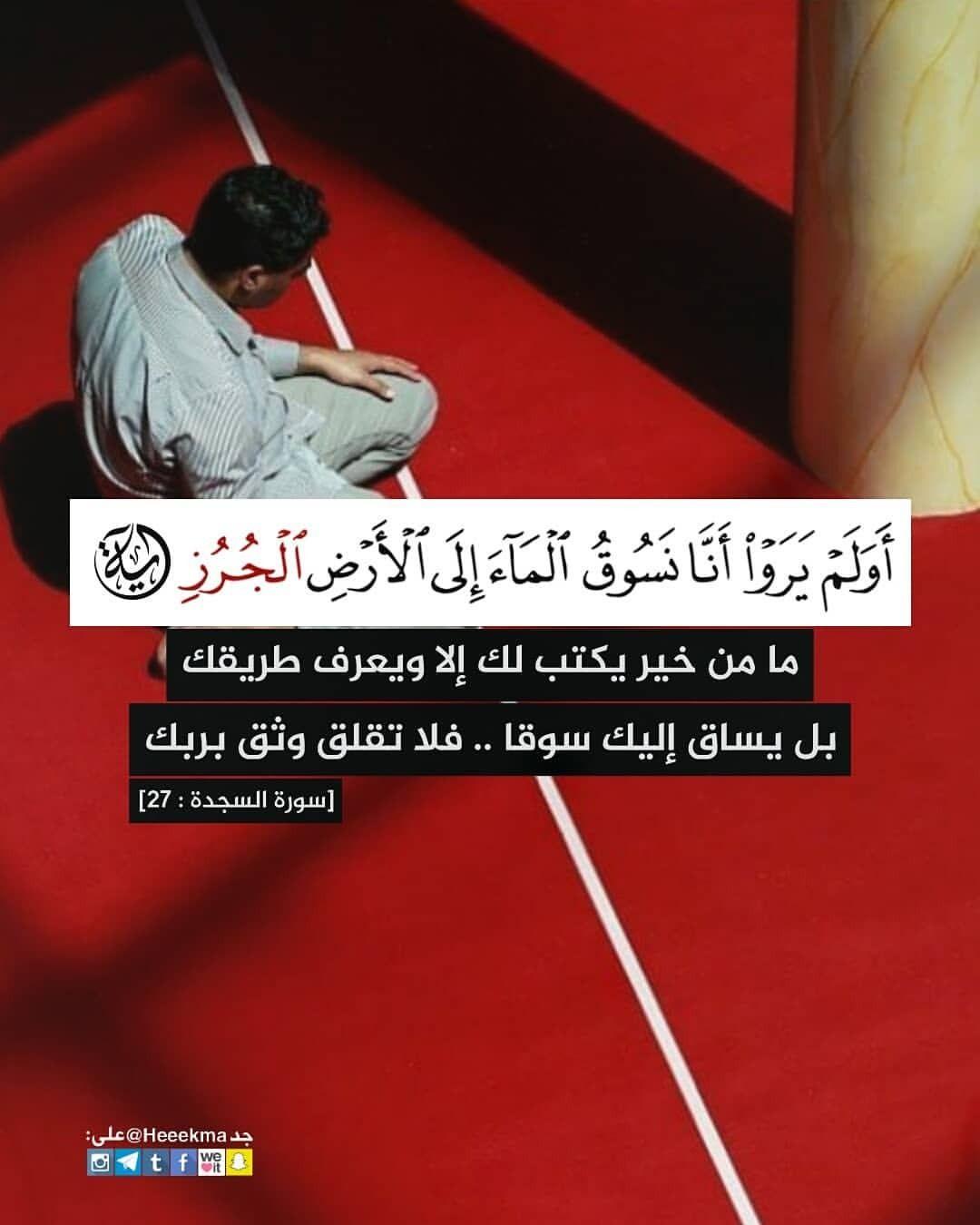 أولم يروا أنا نسوق الماء إلى الأرض الجرز ما من خير يكتب لك إلا ويعرف طريق ك بل يساق إليك سوقا فلا تقلق و Quran Quotes Quran Verses Islamic Quotes Quran