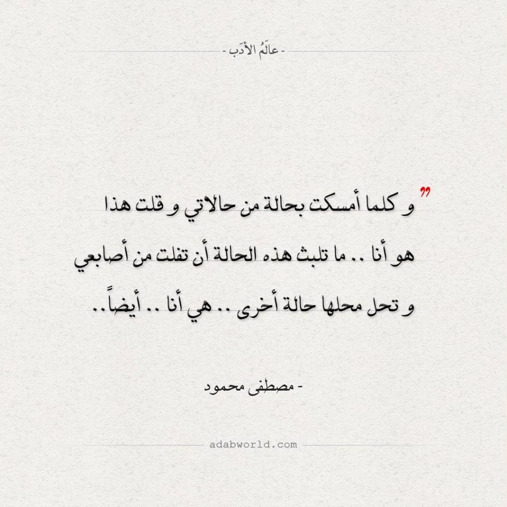 من أجمل ما قال مصطفى محمود عالم الأدب Words Quotes Arabic Calligraphy