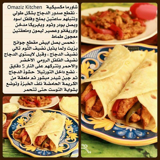 شاورما مكسيكية Egyptian Food Food Dishes Cooking Recipes Desserts