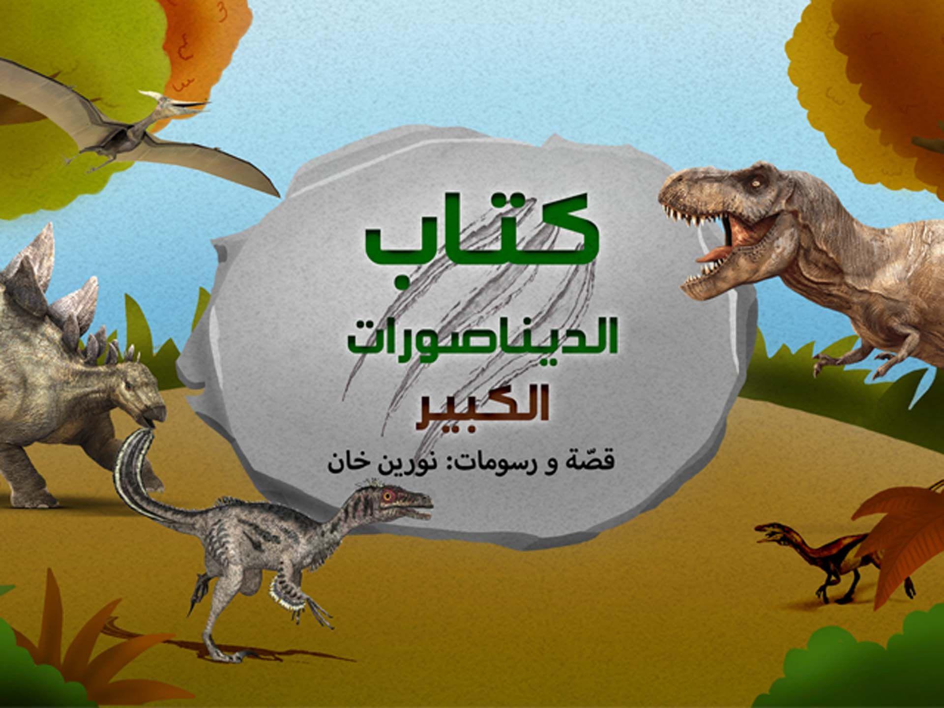 كتاب الديناصورات الكبير Entertaining Iyo Grinch