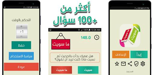 5 0 تحدي سويت او ماسويت و يسمى تحدي صار او ما صار او يسمى تحدي الجرأة التطبيق يحتوي على أكثر من 100 سؤال Incoming Call Screenshot App Incoming Call