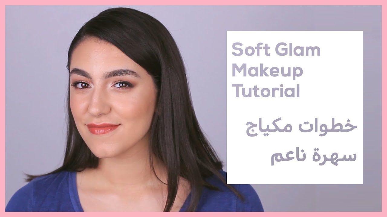 Bridal Makeup Tutorial خطوات مكياج عروس فخم Soft Glam Makeup Glam Makeup Tutorial Glam Makeup